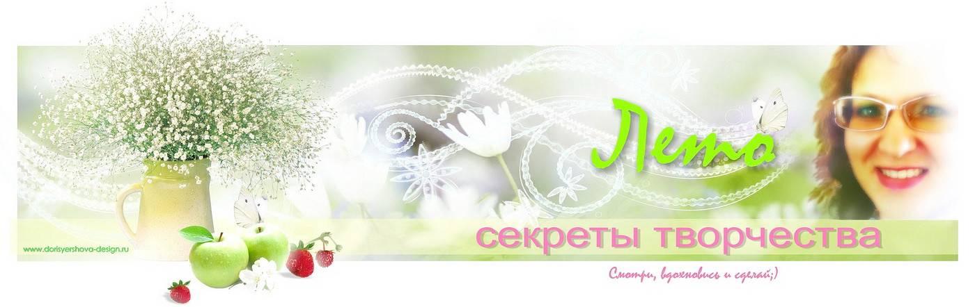 cropped-июнь-ДИЗАЙН-БЛОГ-3